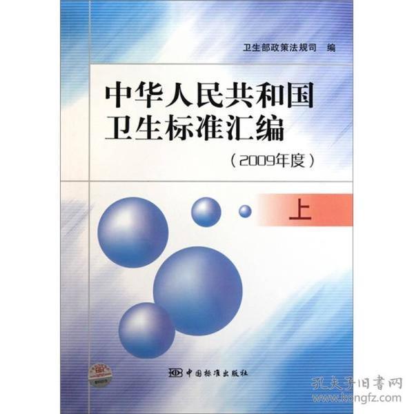中华人民共和国卫生标准汇编(2009年度)(上)