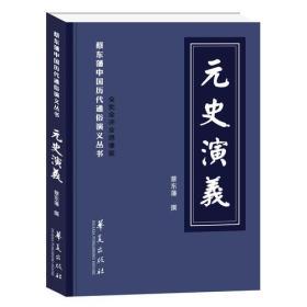 蔡东藩中国历代通俗演义:元史演义