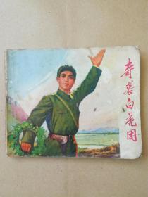 文革连环画《奇袭白虎团》(初稿)【1972年1版1印,带语录】