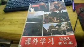 课外学习1983合订本