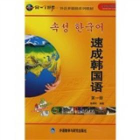 速成韩国语(第1册)