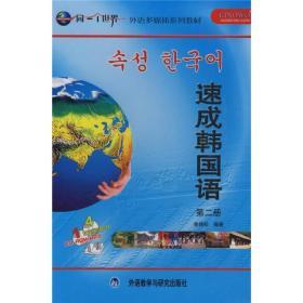 外语多媒体系列教材:速成韩国语(第2册)