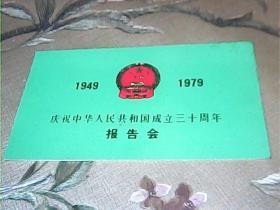 1949-1979庆祝中华人民共和国成立三十周年报告会请柬
