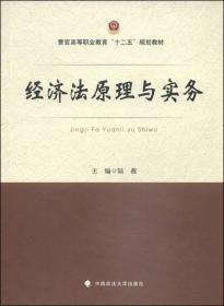 """经济法原理与实务/警官高等职业教育""""十二五""""规划教材"""