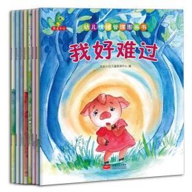 幼儿情绪管理图画书(套装共8册)