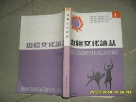 边疆文化论丛.第一辑(85品16开创刊号版权页略有缺损1988年1版1印1200册312页47万字)41181