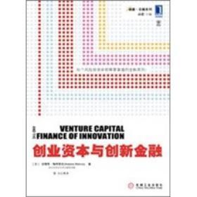 创业资本与创新金融