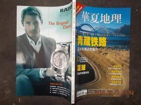 华夏地理2006.6 创刊号 原名华夏人文地理
