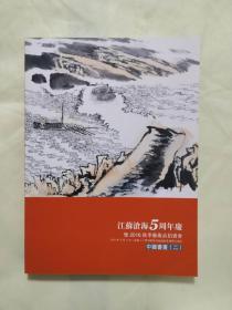 拍卖图录】江苏沧海5周年庆 暨2016秋季艺术品拍卖会: 中国书画(二 )