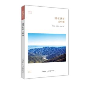 华夏文库佛教书系·清凉世界:五台山