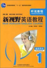 二手新视野英语教程 (1)听说教程(第二版)教师用书郑树棠 李思?