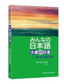大家的日语语法句型归纳