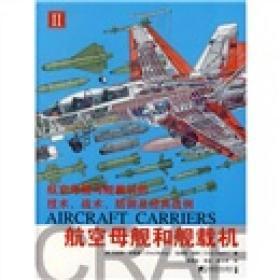 正版二手正版满29免邮 航空母舰和舰载机II 毕晓普,钱特,张国良,李洮,有笔记