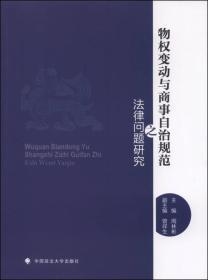 物权变动与商事自治规范之法律问题研究