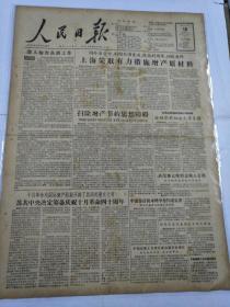 人民日报1957年3月18日(4开八版)上海采取有力措施增产原材料。