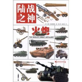 陆战之神:火炮