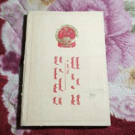 中华人民共和园宪法,叶建英关于修改宪法的报告蒙文