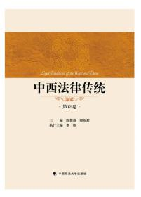 当天发货,秒回复咨询中西法律传统第12卷 陈景良郑祝君 中国政法大学出版社 978756206如图片不符的请以标题和isbn为准。