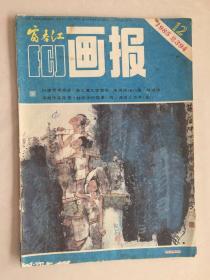 富春江画报1985年12