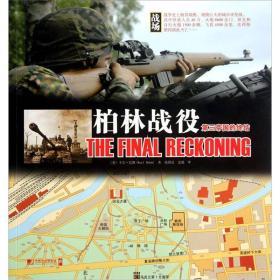 柏林战役-第三帝国的终结 巴姆 中国市场出版社 9787509208892