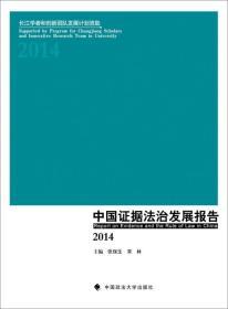 2014-中国证据法治发展报告