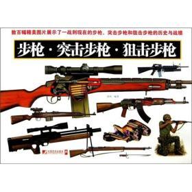 送书签cs-9787509209103-步枪·突击步枪·狙击步枪