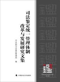 司法鉴定统一管理体制改革与发展研究文集