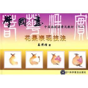 学书画  中国画技法普及教材(十二)花果表现技法