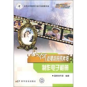 热门电脑丛书--如何处理数码照片与制作电子相册(修订版)