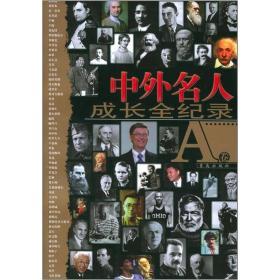 中外名人成长全纪录(A卷)