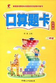 口算题卡(秋季版 二年级)