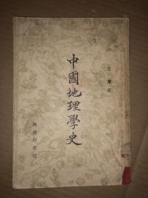 中国地理学史  馆藏