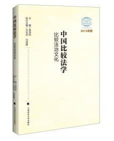 中国比较法学-比较法治文化-2015年卷