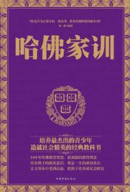 【二手包邮】哈佛家训 林一格 中国华侨出版社