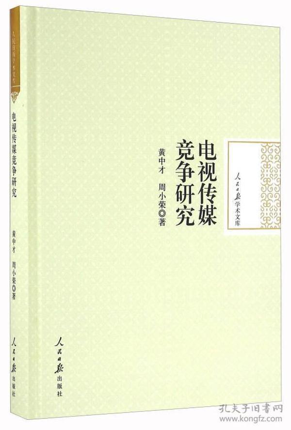 电视传媒竞争研究【塑封】