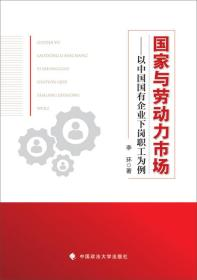 国家与劳动力市场:以中国国有企业下岗职工为例