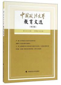 中国政法大学教育文选(第20辑)