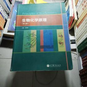生物化学原理(第2版)