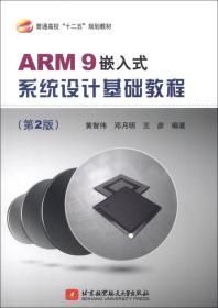 """普通高校""""十二五""""规划教材:ARM9嵌入式系统设计基础教程(第2版)9787512410886"""