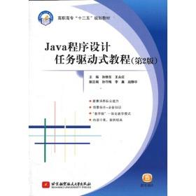 Java程序设计任务驱动式教程(第2版)(高职高专)(十二五)
