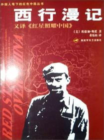当天发货,秒回复咨询二手西行漫记——外国人笔下的红色中国丛书 美埃德加斯诺著董乐如图片不符的请以标题和isbn为准。