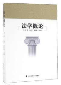 二手正版法学概论周静王威宇张书梅中国政法大学出版社97875620