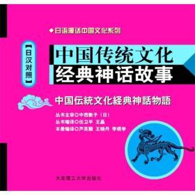 中国传统文化经典神话故事(日汉对照)