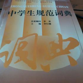 中学生规范词典