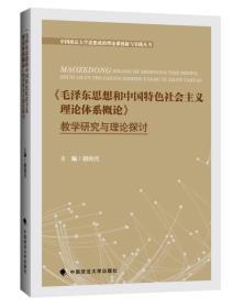 毛泽东思想和中国特色社会主义理论体系概论 教学研究与理论探讨