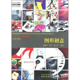 """教育部高等学校高职高专艺术设计类专业教学指导委员会""""十二五""""规划教材:图形创意"""