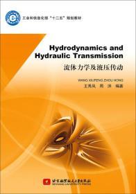 流体力学及液压传动(英文版)