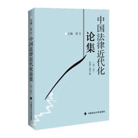 中国法律近代化论集(第三卷)