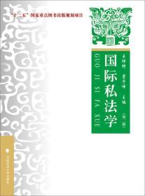 国际私法学(理论·实务·案例)(第二版)