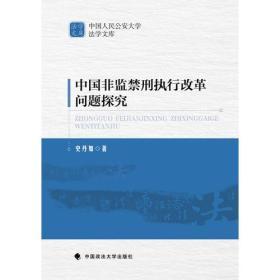 中国非监禁刑执行改革问题探究